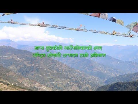 Documentry Of  Mapya Dudhkosh Rural Municipality 2075.