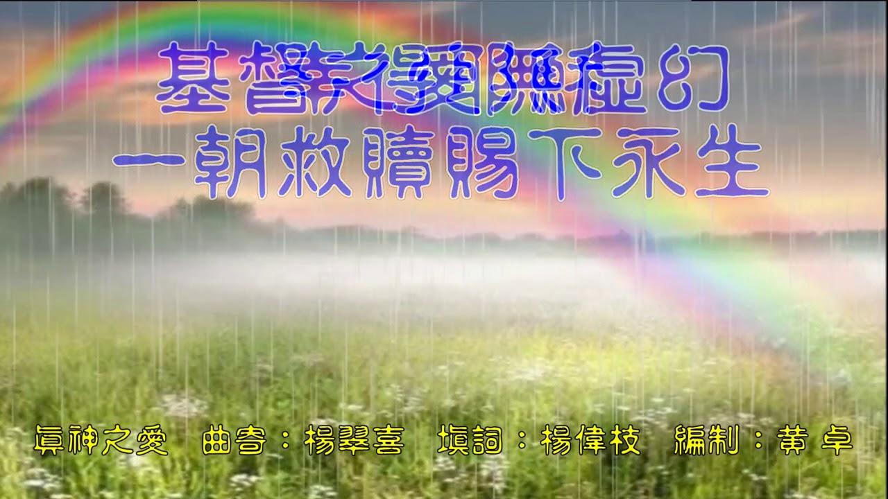 福音粵曲一真神之愛 - YouTube