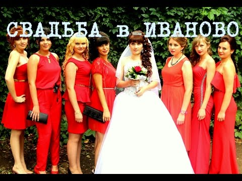 Свадьба в Иваново Писцово 89303419399
