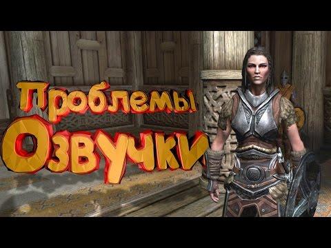 """TES V: Skyrim """"Баги, Приколы, Фейлы"""""""
