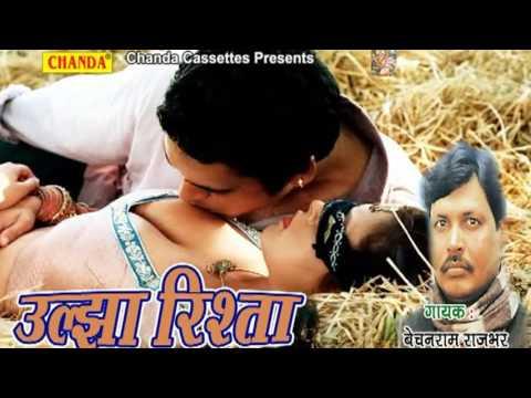 Uljha Rishta || उलझा रिश्ता  || Bechan Ram Rajbhar || Bhojpuri Birha Dangal