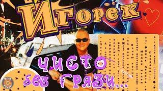Игорёк - Чисто без грязи (Альбом 2004)