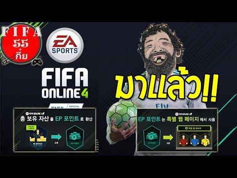 ฟีฟ่า55กึ๋ย:  FIFA ONLINE 4 ฟีฟ่าออนไลน์ 4 แปลไทย