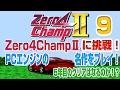 ゼロヨンチャンプ2にチャレンジ!9 【PCエンジン】