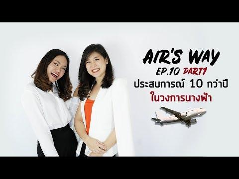 AIR's Way EP.10 Part.1-   ขั้นตอนการสมัครJetstar Airways (อดีตลูกJetstarและอีกหลายสายการบิน)