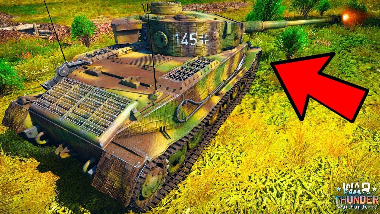вар тандер танк тигр обзор
