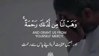Quran Whatsapp Status | Surah Al-Imran | Ayah 8 | Abdul Rahman Mossad