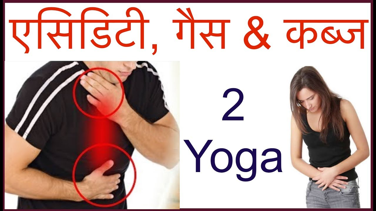 Yoga For Constipation And Gas In Hindi