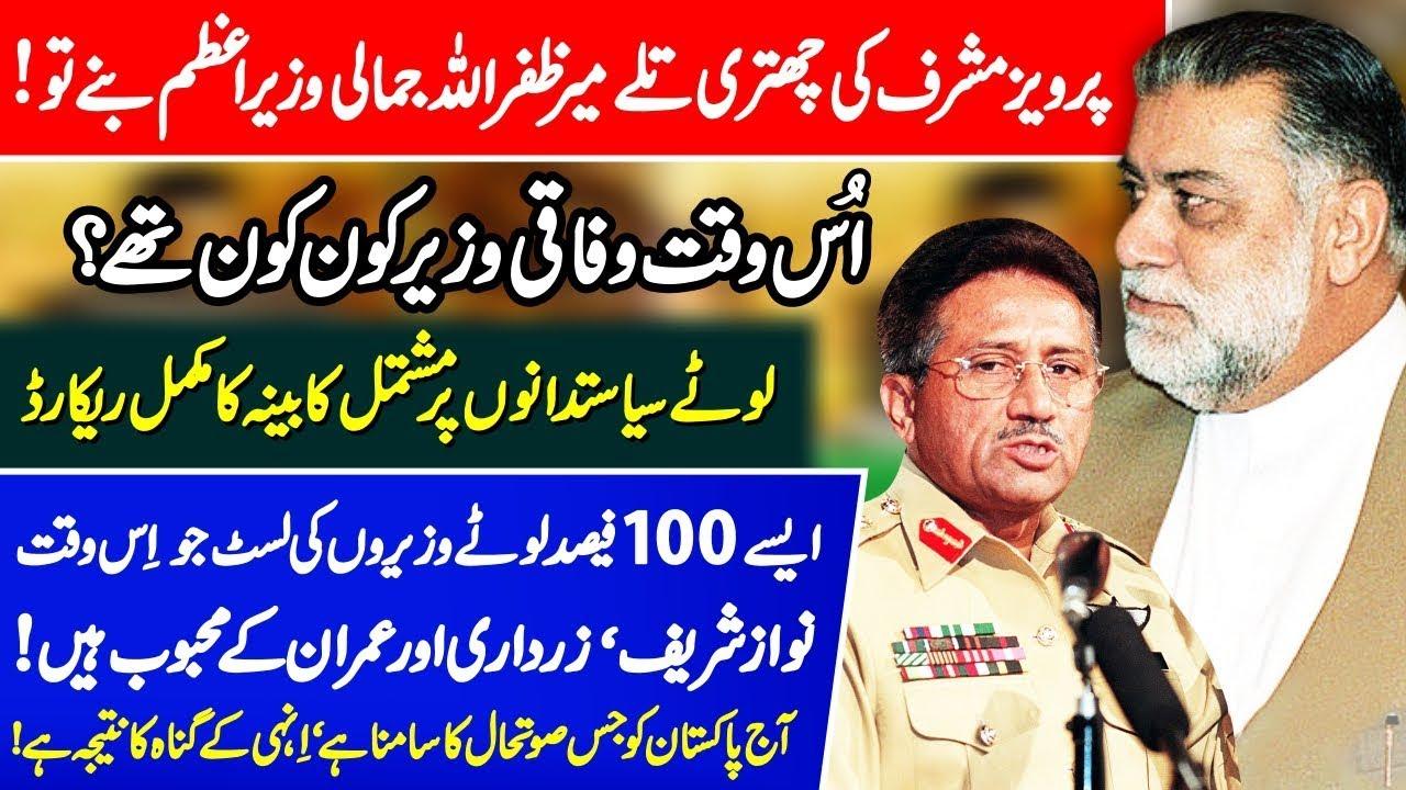 Cabinet of Mir Zafarullah Khan Jamali, Pakistan Election 2002, PML(Q), PML(N) | Shaukat Aziz