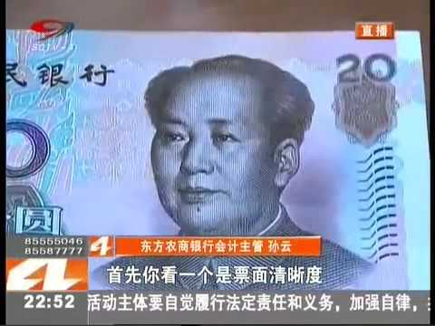 How to identify the fake Chinese Money RMB - ( RenMinBi ) - yuan