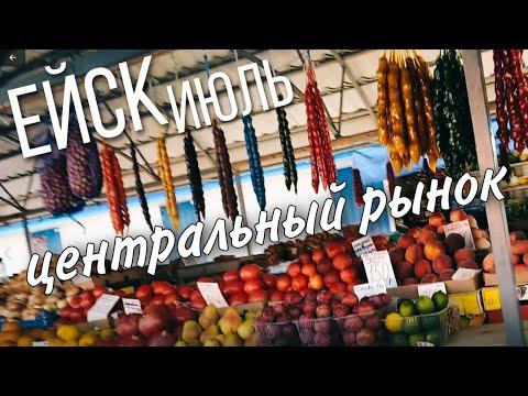 Ейск 2020 / Центральный рынок / Обзор цены на мясо, фрукты, овощи июль / Сувениры из Ейска