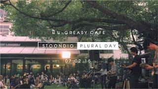 ฝืน - (GREASY CAFE) STOONDIO COVER