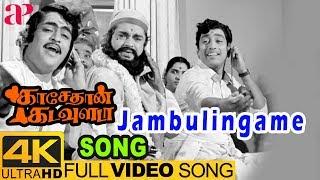Jambulingame Full Song 4K | Kasethan Kadavulada | MSV | Vaali | Muthuraman | AP International