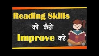 How to Improve your Reading Skills (Hindi)   Read Faster    Letstute in hindi