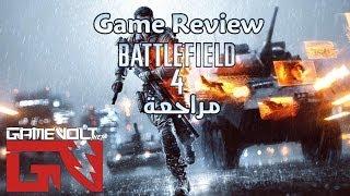 Battlefield 4 - Game Review - مراجعة باتلفيد 4