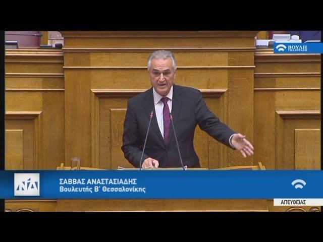 Ομιλία του Σ. Αναστασιάδη στη συζήτηση του νομοσχεδίου για τη ΔΕΗ