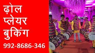 PUNJABI DHOLWALA UDAIPUR RAJASTHAN INDIA Wedding Reception Entrance Dhol Beat performance 0992868634