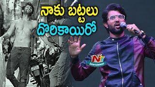 Vijay Devarakonda Mind Blowing Speech @ Rowdy Brand Launch | NTV Entertainment