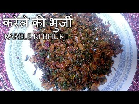 Karela fry recipe | Karela bhujiya recipe | Karela Masala Sabzi Recipe | karele ki bhurji