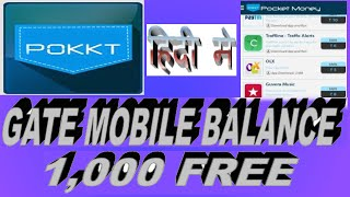 How to Get FREE MOBILE RECHARGE By Using Pocket Money App|Latest Trick