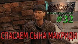 Fallout 4 Прохождение 32 Спасаем сына Макриди