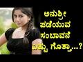 anchor anushree taking highest remuneration in kannada anushree top kannada tv