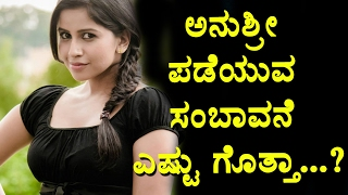 Anchor Anushree taking highest remuneration in Kannada | Anushree | Top Kannada TV