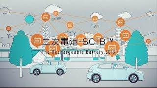 二次電池・SCiBTM