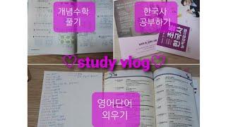 개념수학 풀기, 한국사 공부, 영어단어 외우기