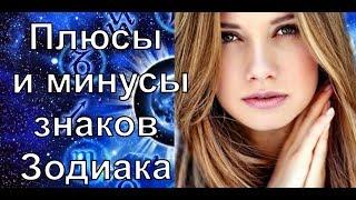 видео Плюсы и минусы всех знаков зодиака