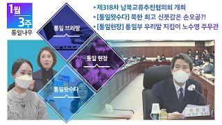 [통일NOW] 제318차 남북교류협력추진협의회 개최 (2021년 1월 셋째 주)