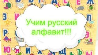 Учим русский алфавит - Гласные и согласные буквы.