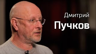 По-живому. Дмитрий Пучков