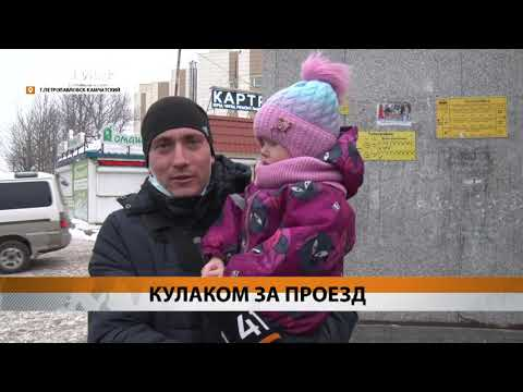 Новости Камчатки за 27 января 2021