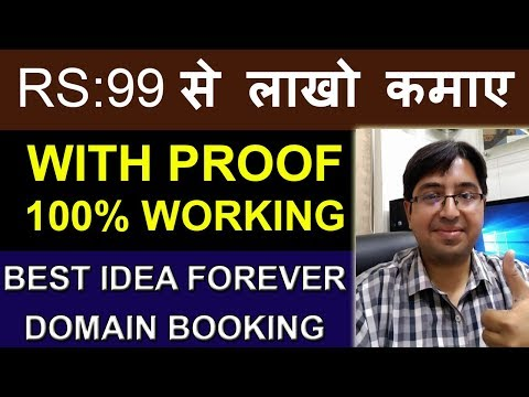 DOMAIN BOOKING, work from home, BUSINESS IDEAS, EARN MONEY ONLINE, earn money, make money online