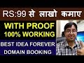 work from home, BUSINESS IDEAS, EARN MONEY ONLINE, earn money, make money online,DOMAIN BOOKING
