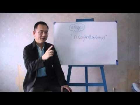 """""""ภาวะผู้นำ""""  :: entraining.net"""