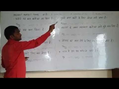PRESENT PERFECT TENSE - Part - 1   English (spoken ) Class through Hindi. Grammar . Course.