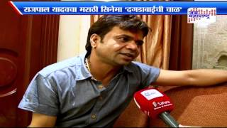 Rajpal Yadav in Marathi movie