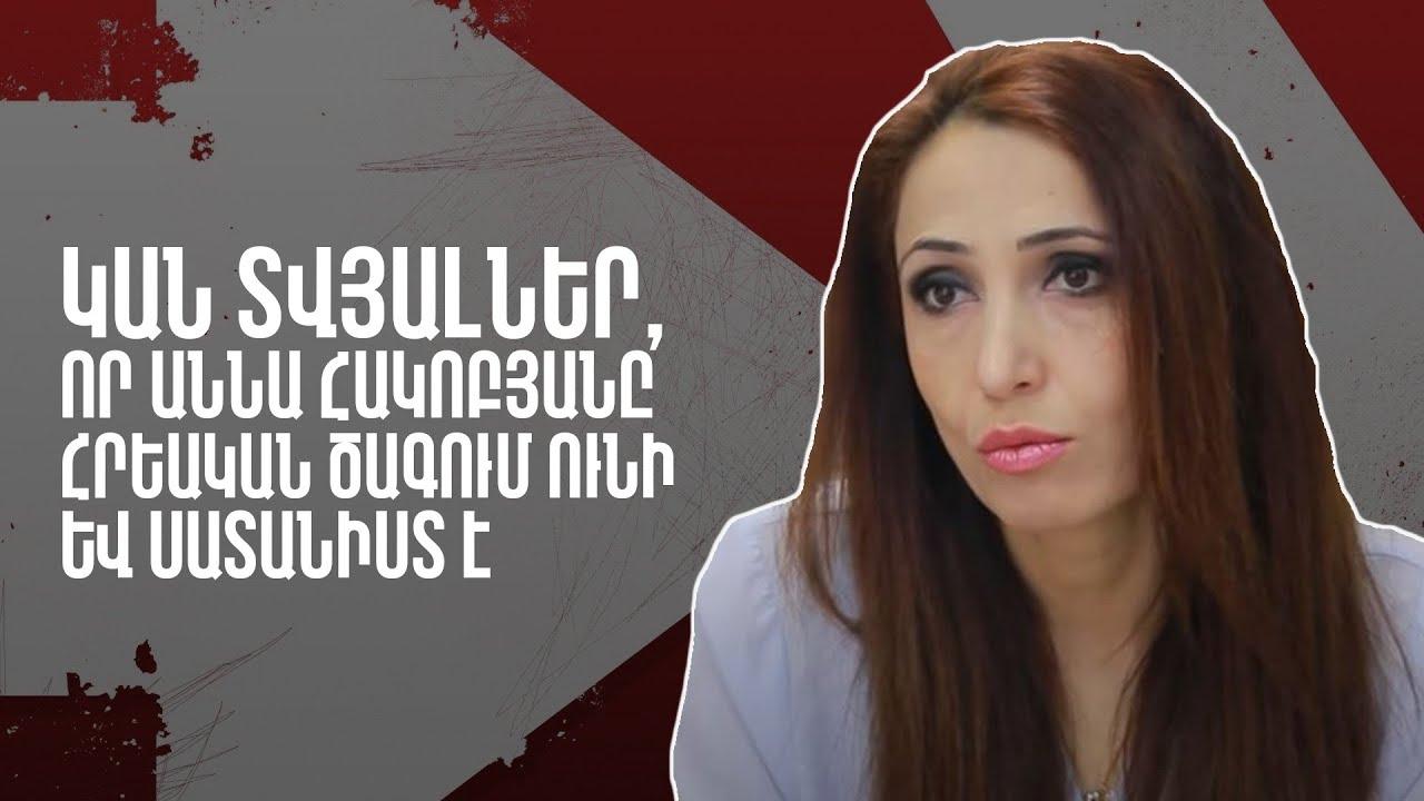 Տեսանյութ․ Կան տվյալներ, որ Աննա Հակոբյանը հրեական ծագում ունի և սատանիստ է․ Մարինա Խաչատրյան