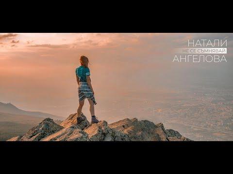 Натали Ангелова - Не се съмнявай (Official Video 4k)