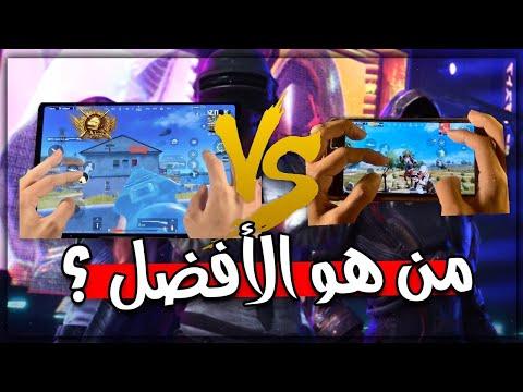 صورة  موبايل فى مصر هل لاعبين الايباد اقوى من الموبايل ؟   افضل مقارنة بين الايباد والموبايل   ببجي موبايل مقارنة موبايل من يوتيوب