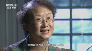 《第二战场》 20200119 隐蔽战线 张露萍(下)|军迷天下