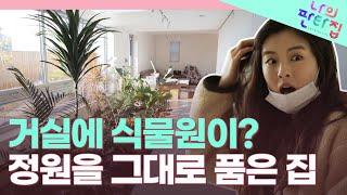 실내정원 끝판왕! 완벽한 휴식을 꿈꾸는 이선빈의 시크릿 가든 하우스 | 나의 판타집 (SBS방송)