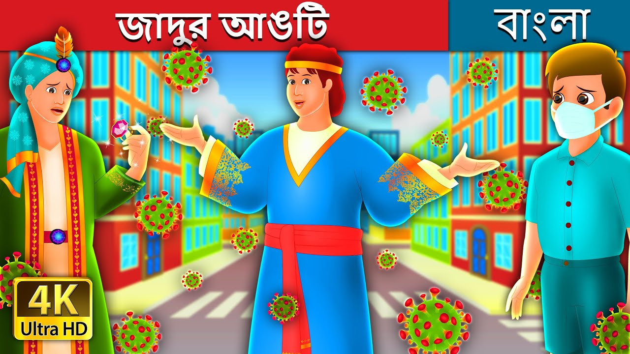 জাদুর আঙটি | The Magic Ring Story in Bengali | Bangla Cartoon | Bengali Fairy Tales