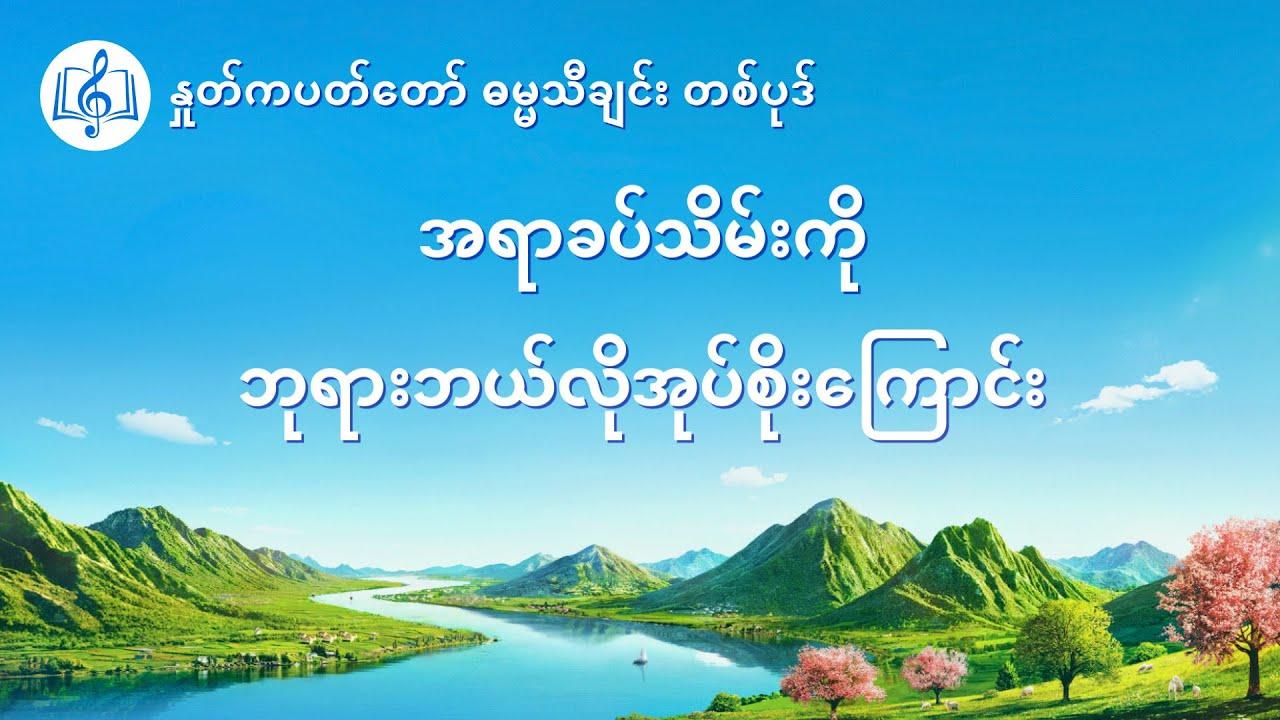 Myanmar Gospel Song 2020 - အရာခပ်သိမ်းကို ဘုရားဘယ်လိုအုပ်စိုးကြောင်း