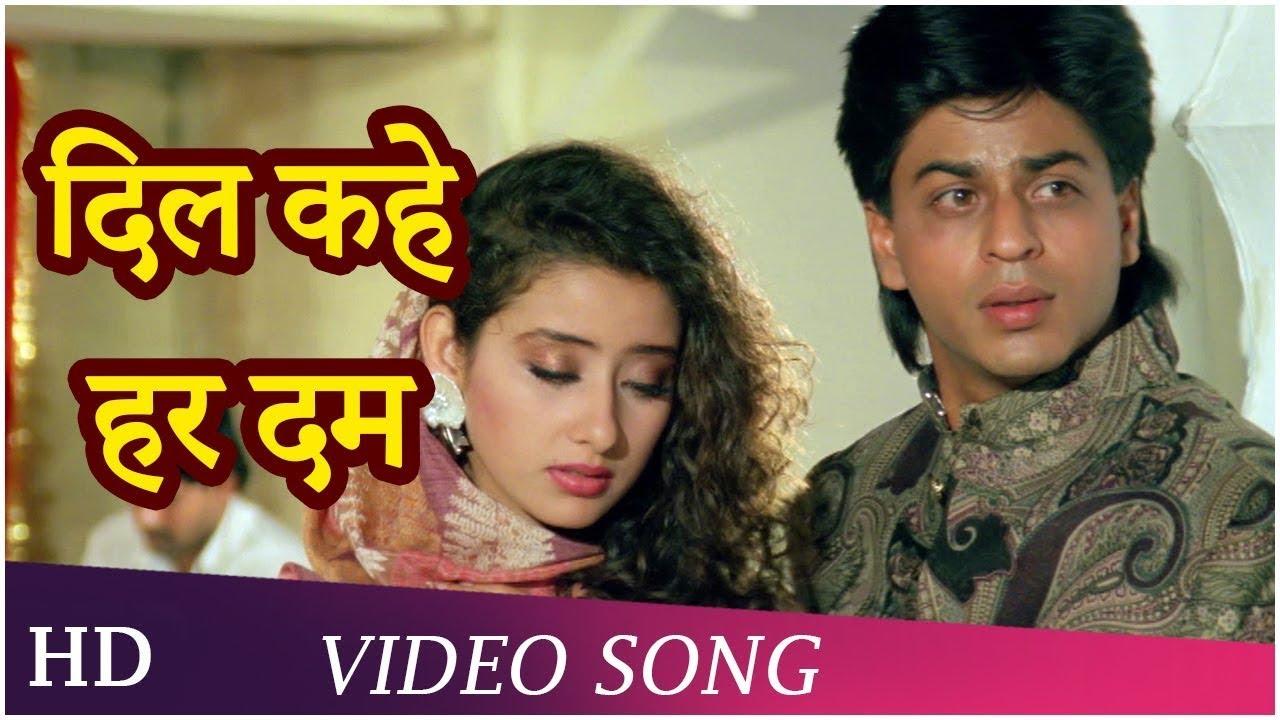Download Dil Kahe Har Dum    Guddu 1995    Shah Rukh Khan    Manisha Koirala   Hindi Songs