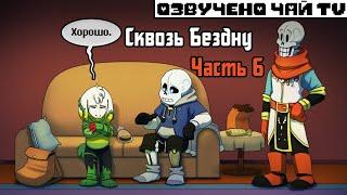 Over the Void RUS (Часть 6) (Undertale Комикс на русском)