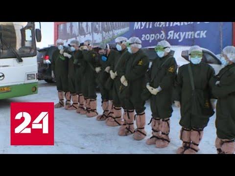 В Якутии подтверждены 14 случаев заражения коронавирусом - Россия 24