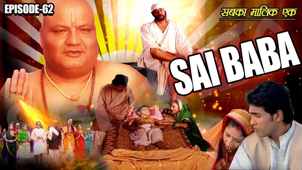 SAI GYAAN || मोह माया के बंधन से मुक्त हो जाओ || Part 62 || SAI BABA || Superhit Hindi Serial